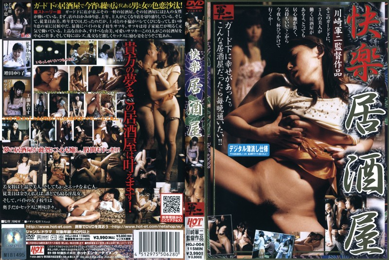 HGJ-004 Pleasure Bar - Yuriko Masuda, Yui (Misa Yui), Widow, Lesbian, Housewife, Cowgirl, Arisu Kudo