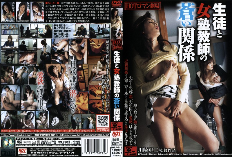 HGJ-012 Student and a Female Teacher's Unripe Relationship - Widow, reiko shimura, Rei Sakashita, Female Teacher, Cowgirl, Ai Saikawa