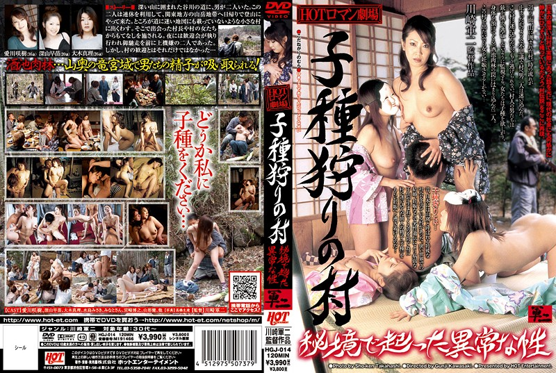 HGJ-014 The Village Of Sperm Hunting Abnormal Sex In A Secluded Region - Sanae Fukayama, Saki Aikawa, Outdoor, Mature Woman, Married Woman, Mari Oki, Fingering, Cowgirl