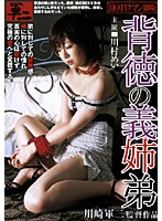 Immoral StepB****************r In Law 下載