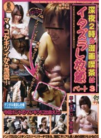 2:00 AM at the Internet Cafe is Unlimited Naughtiness Part 4 3 Download