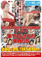 History Of Hot Entertainment Jungo Kaji The Cherry Boys Who Lost Their Virginity Download