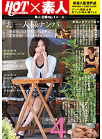 Picking Up Lonely Girls 3: Have You Ever Entertained A Daydream About Girls That Come To Restaurants Alone? 下載