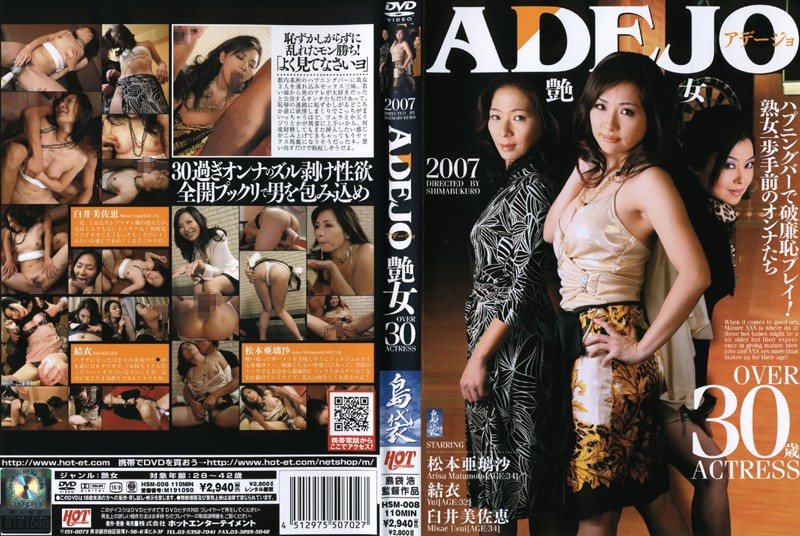 HSM-008 Javfinder ADEJO Voluptuous Woman OVER 30 ACTRESS