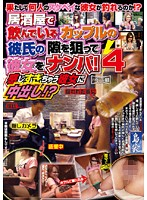 Couples D***king at a Bar: Snatching Girlfriends From Their Boyfriends! 4 Creampie in an Overly Sensitive Girl!? 下載