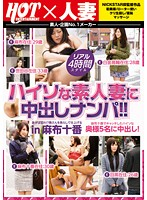 Cumming Inside Upper Class Amateur Housewife Picked Up on the Street!! Real Housewives 4Hours! Download