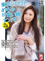 Tokyo Amateurs: Very Cute Girl Picked Up Download