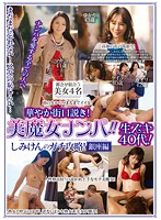 Picking Up Hot MILFs! 40-Somethings Like It Raw! Shimiken 's Real Strategies! Ginza Edition 下載