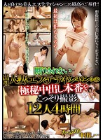 A Business Trip Turns To Secretly Filmed Creampies For 12 Beautiful Married Masseuses! 4 Hours Download