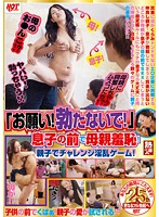 """""""Please! Don't Get Hard!"""" A Mother's Shame In Front Of Her Son! A Mother And Son Participate In A Dirty Game! Download"""