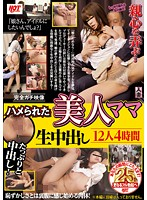 Fucked Pretty Mamas: Creampie Raw Footage: 12 Stars, 4 Hrs. Download