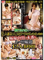 A Business Trip Turns To Secretly Filmed Creampies For 12 Beautiful Married Masseuses! 4 Hours 4 下載