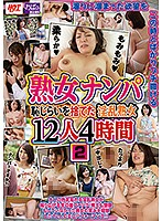Picking Up Mature Girls - These Wild Cougars Have No Shame - 12 Girls, 4 Hours 2 Download