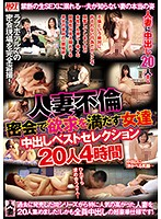 Adultery: A Married Woman Satisfies Her Lust With A Secret Meeting - Creampie Best Selection 20 Girls, 4 Hours Download