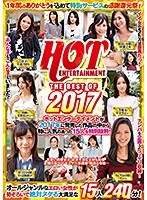 HOT ENTERTAINMENT THE BEST OF 2017 下載