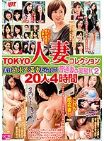 Tokyo Wife Collection Is It True That Housewives Are All Horny!? The Truth About Normal Wives!! 2 20 Ladies/4 Hours Download