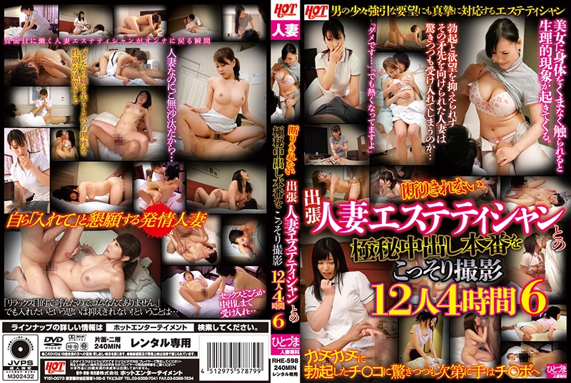 RHE-598 japanese sex A Business Trip Turns To Secretly Filmed Creampies For 12 Beautiful Married Masseuses! 4 Hours 6