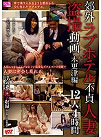 Peeping Videos Of Unfaithful Married Woman Babes At A Suburban Love Hotel Kisarazu Edition 12 Ladies/4 Hours Download
