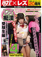Tokyo Lesbian Collection!! Lesbian Molester 3 Students On The Way Home From Prep School Just Before The Entrance Exams Compilation Download