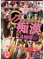 Tokyo Lesbian Collection!! The Lesbian Molester 4 Hour Special Download