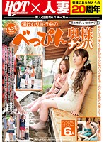 Shameless Married Beauties at the Hot Spring Download