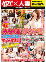 Miracle Pickup! Neat & Clean Wife Becomes Nasty!! Yurakucho Edition Download