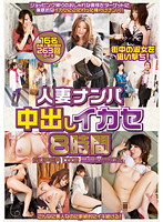 Wife Pick Up & Creampie 8hrs SUPER DX 2 下載