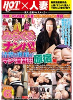 Miracle Pickup! Neat & Clean Wife Becomes Nasty!! Harajuku Edition Download