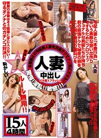 Married Woman Creampies With A Splash! This Married Woman's Unauthorized Performance With The Ultimate Technology Shows She Might Like Ladies!! 15 People 4 Hours Download