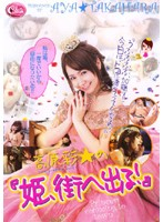 Aya Takahara 's Hey Princess Cum Out In The Street! Download