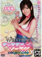 Welcome Max Soap!! Rei Amami Download