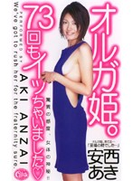 Orga Princess. I Orgasmed 73 Times Aki Anzai Download