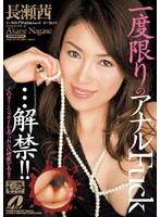 Ok, I'll Do Anal! Akane Nagase Download