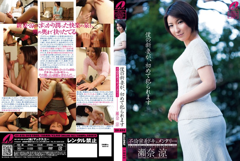 XV-850  My New Wife Gets Fucked For The First Time Adultery Up Close Documentary Ryo Sena