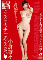 Debut 2 1st Year Anniversary 10 Cosplay 4 Hours!! I'm Sorry For Being So Horny Nana Ogura Download
