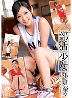 [XV-980] Barely Legal After-School Club Girl Nana Ogura