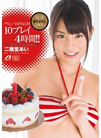 1st Anniversary Of Her Debut 10 Plays In 4-Hours!! Ai Nikaido Download