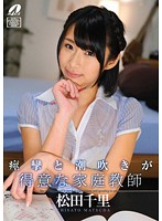 Private Tutor: Twitching And Squirting Is Her Specialty Chisato Matsuda Download