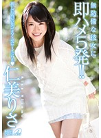 Quickie 5 Times With The Girl Off Guard!! Risa Hitomi Download