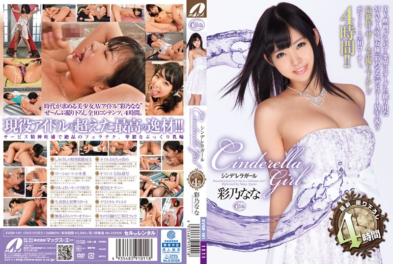 XVSR-101 4 Hours Of Brand New Footage. Cinderella Girl. Nana