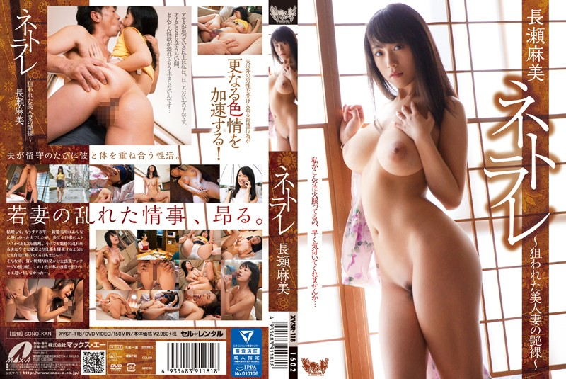 Cuckold Fuck - The Charming Nudes of a Beautiful Targeted Married Woman - Mami Nagase