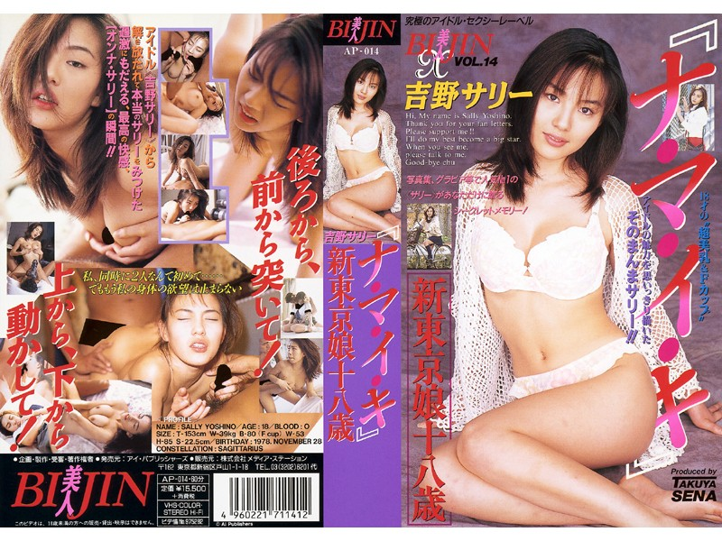 AP-014 Straight Sex. New girl from Tokyo. 18 years old. Sari Yoshino.