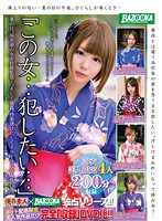 """I Want To Fuck This Bitch..."" A Summer Day Kidnap And Confinement Of A Girl In A Yukata... And Then The Raping Begins Fucking And Sucking Until She Is Addicted To The Pleasures Of Sex Download"