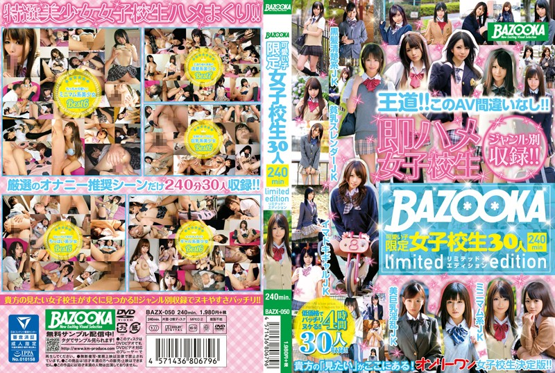 BAZX-050 BAZOOKA – Cute Girls Only – 30 Schoolgirls, 240 min limited edition