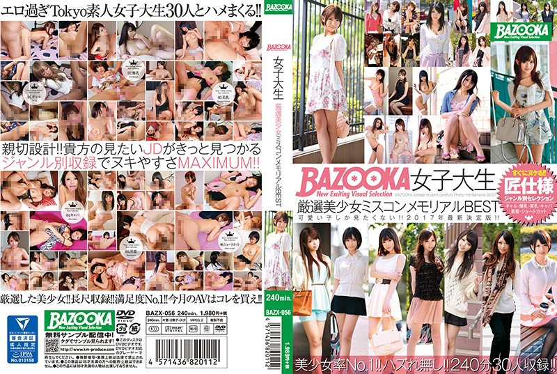 BAZX-056 A Selection Of BAZOOKA College Girl Babes A Real Beautiful Girl Beauty Pageant Memorial