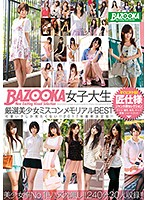 A Selection Of BAZOOKA College Girl Babes A Real Beautiful Girl Beauty Pageant Memorial BEST Of Collection Download