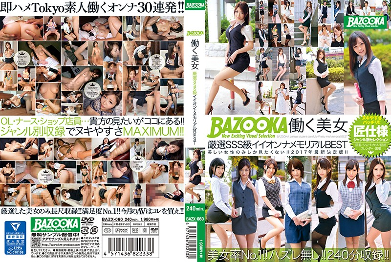 BAZX-060 BAZOOKA Hard Working Beautiful Women Highly Select Super Class Memorial Best Collection
