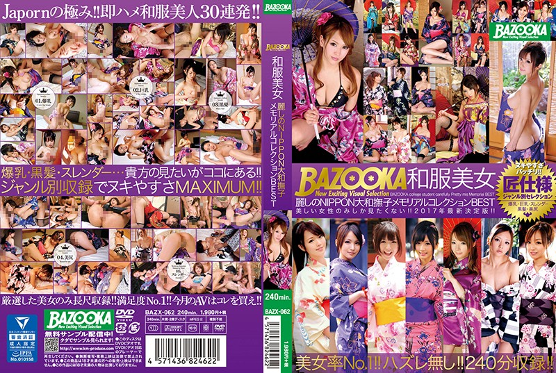 BAZX-062 porn japanese BAZOOKA Lovely Ladies In Japanese Kimonos A NIPPON Japanese Beauties Memorial Collection BEST