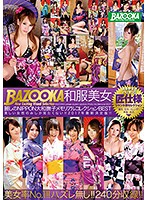 BAZOOKA Lovely Ladies In Japanese Kimonos A NIPPON Japanese Beauties Memorial Collection BEST (61bazx00062ps)
