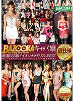 BAZOOKA Hostess Princess Highly Select Super Class Women The Real BEST Collection Download